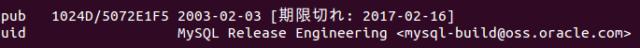apt-get update時の認証鍵が期限切れでアップデートできない