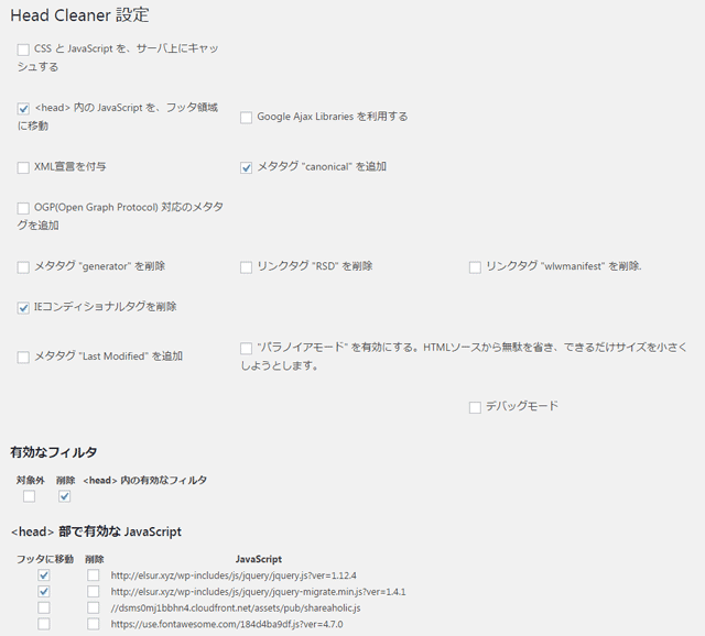 Head Cleaner設定画面