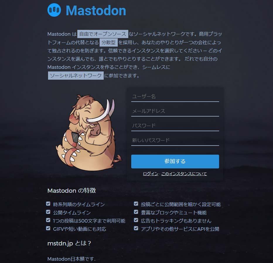 mstdn.jp(マストドン)
