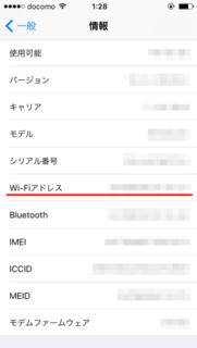 iphoneのMACアドレスを調べる