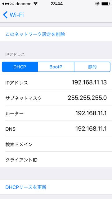 インターネットに接続できないWiFi設定画面